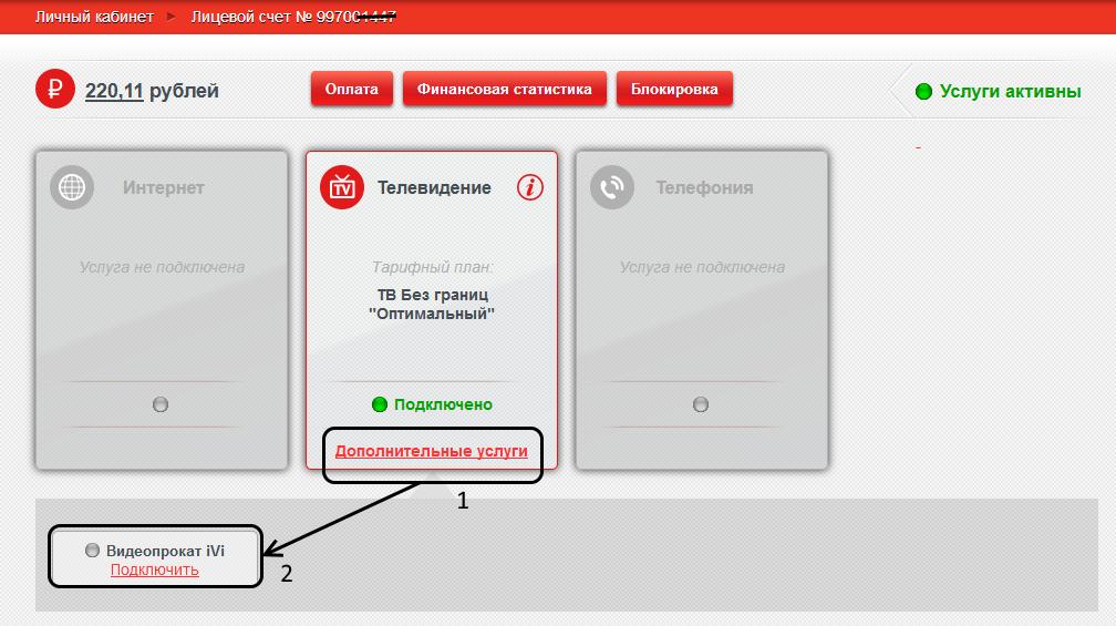 Подключение услуги видеопрокат от ТТК