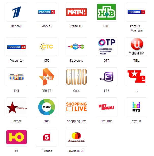 0f392945885 ТТК  кабельное телевидение - тарифы и список каналов
