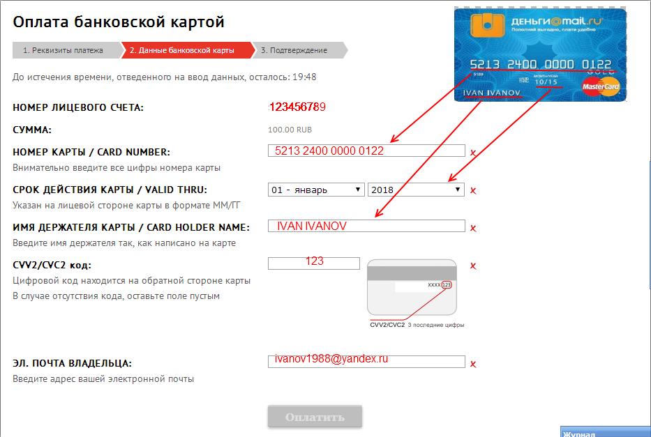 Оплата ТТК банковской картой - заполнение данных карты