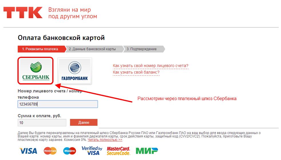 Оплпта ТТК банковской картой
