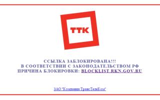 ТТК — доступ к ресурсу ограничен