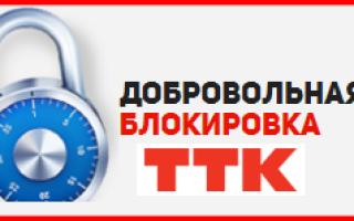 Добровольная блокировка ТТК