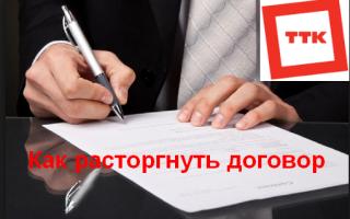 Расторжение договора с ТТК