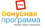 Бонусная программа ТТК — Западная Сибирь