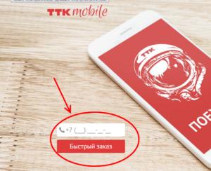 Мобильная связь ТТК. Стоимость услуг, тарифы. Как подключиться.